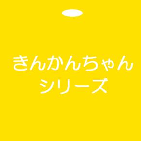 きんかんちゃん 商品紹介
